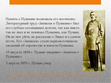 Память о Пушкине волновала его неотвязно. Литературный труд «Записки о Пушкин...