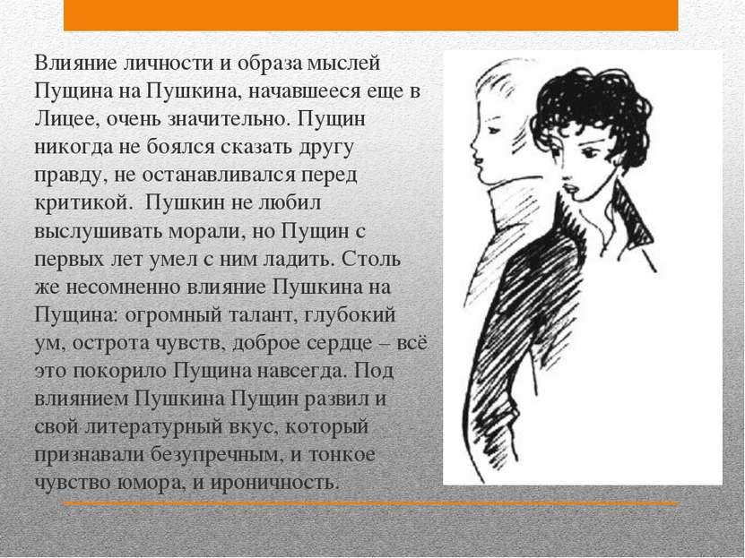 Влияние личности и образа мыслей Пущина на Пушкина, начавшееся еще в Лицее, о...