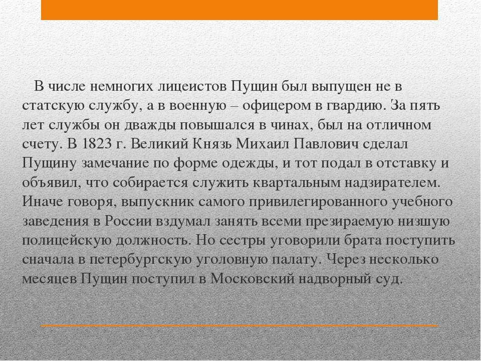 В числе немногих лицеистов Пущин был выпущен не в статскую службу, а в военну...