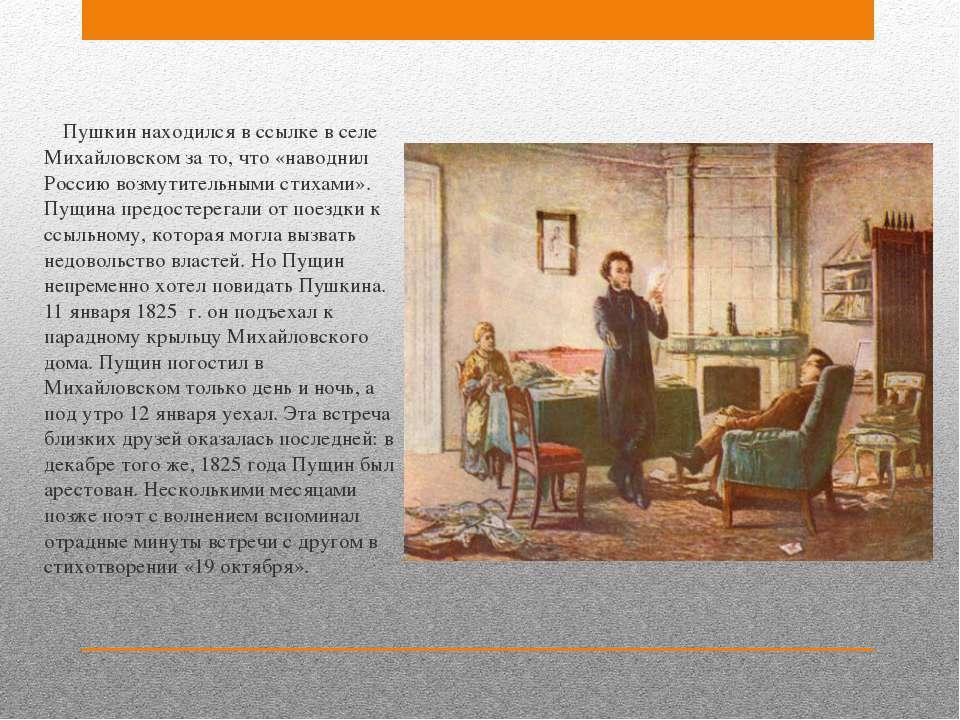 Пушкин находился в ссылке в селе Михайловском за то, что «наводнил Россию воз...