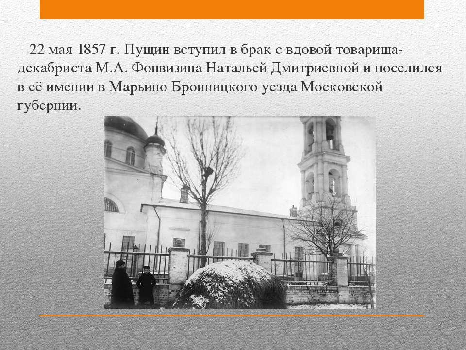 22 мая 1857 г. Пущин вступил в брак с вдовой товарища-декабриста М.А. Фонвизи...