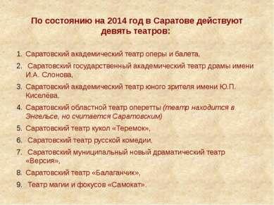 По состоянию на 2014 год в Саратове действуют девять театров: Саратовский ака...