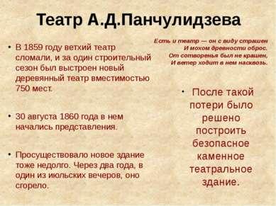 Театр А.Д.Панчулидзева В 1859 году ветхий театр сломали, и за один строительн...