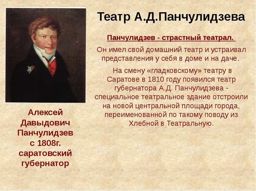 Театр А.Д.Панчулидзева Панчулидзев - страстный театрал. Он имел свой домашний...