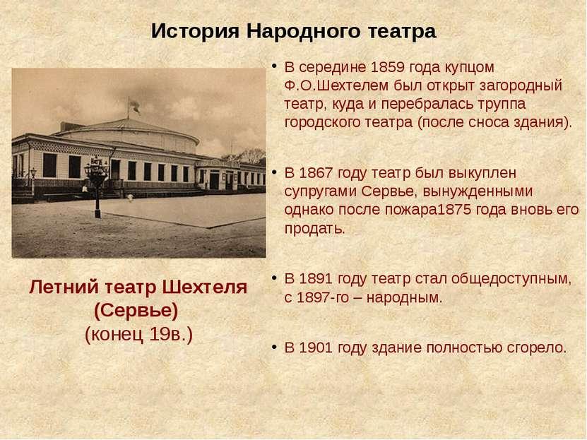 История Народного театра В середине 1859 года купцом Ф.О.Шехтелем был открыт ...