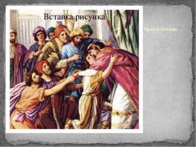 Братья Иосифа.