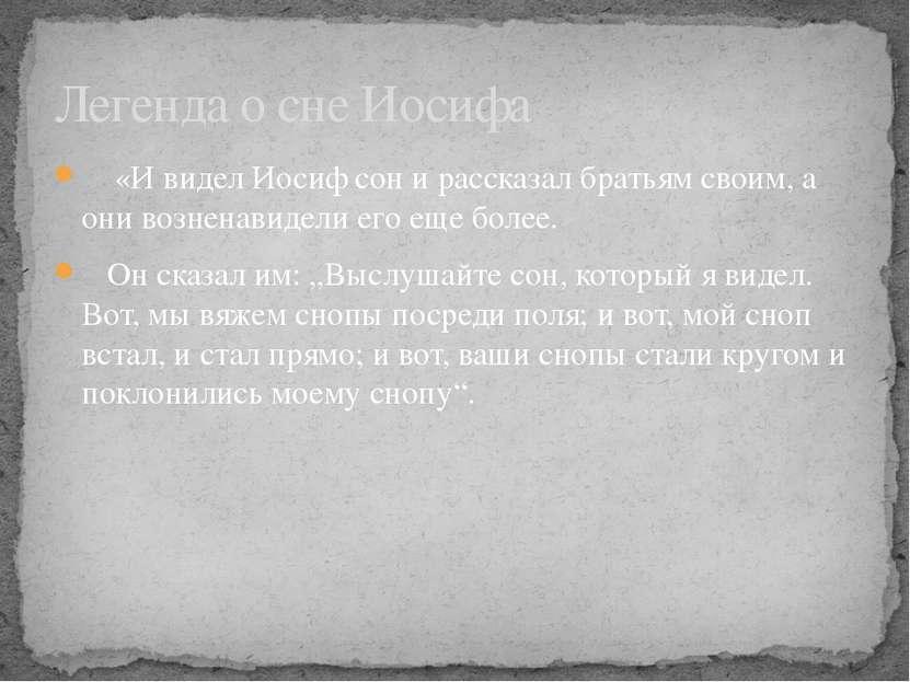 «И видел Иосиф сон и рассказал братьям своим, а они возненавидели его еще бол...