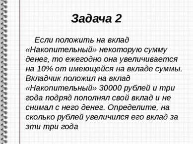 Задача 2 Если положить на вклад «Накопительный» некоторую сумму денег, то еже...