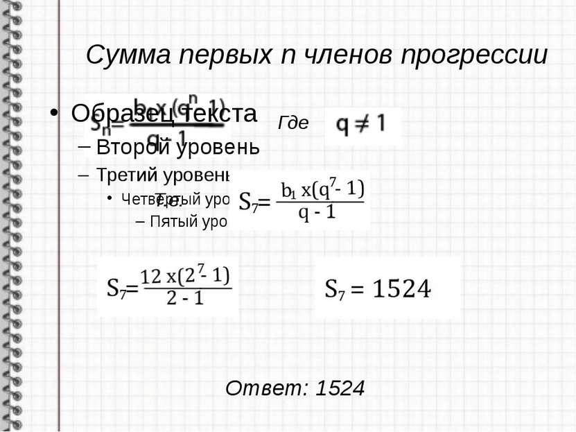 Сумма первых n членов прогрессии Где Т.е. Ответ: 1524