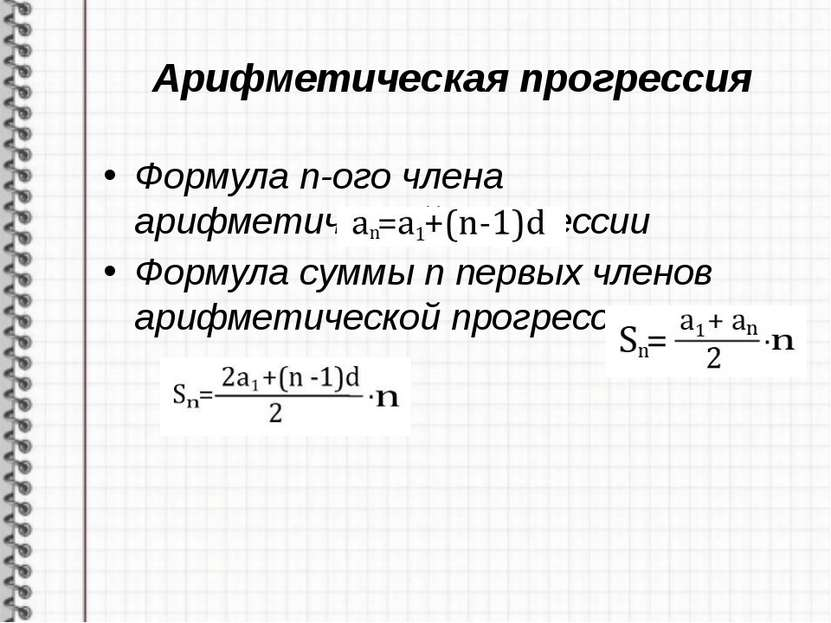 Арифметическая прогрессия Формула n-ого члена арифметической прогрессии Форму...