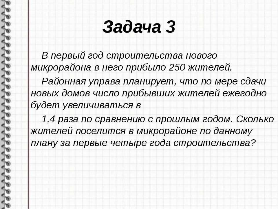 Задача 3 В первый год строительства нового микрорайона в него прибыло 250 жит...