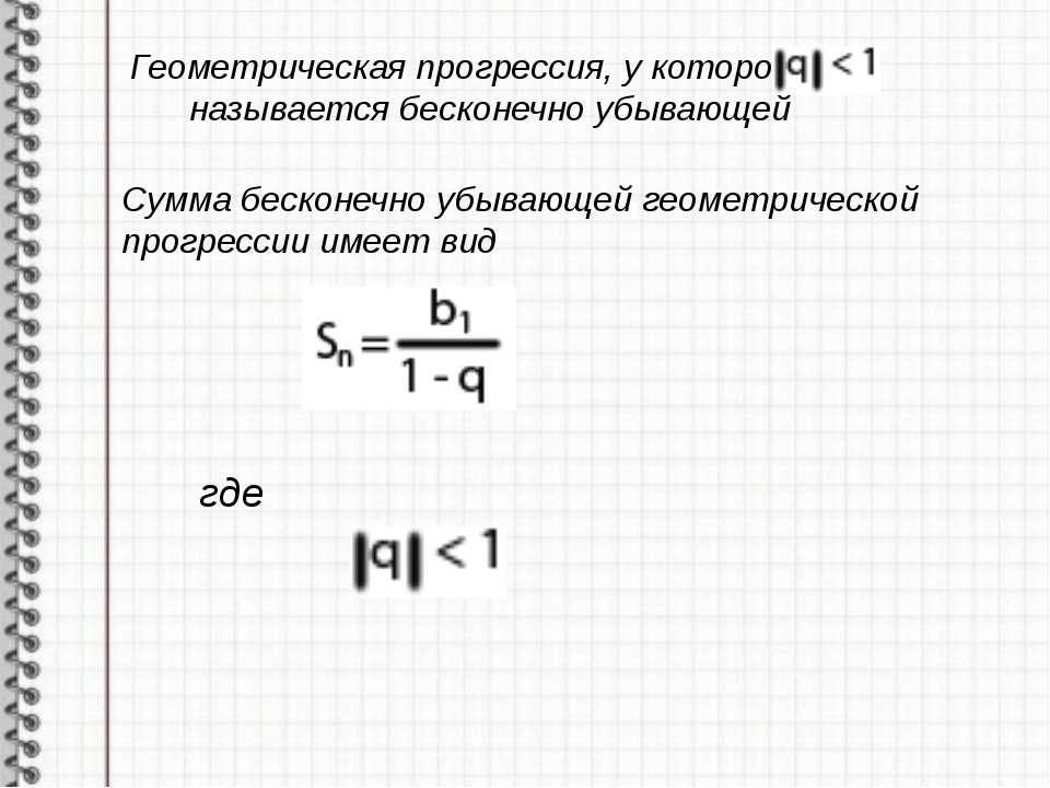 Геометрическая прогрессия, у которой называется бесконечно убывающей Сумма бе...