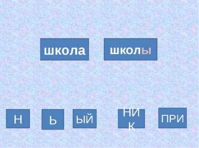 Н ЫЙ школы НИК школа ПРИ Ь