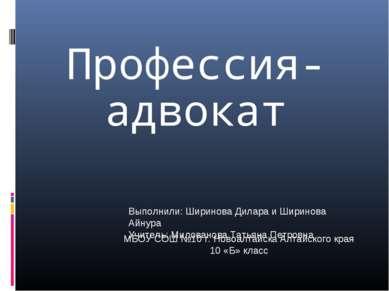 Профессия- адвокат Выполнили: Ширинова Дилара и Ширинова Айнура Учитель: Мило...