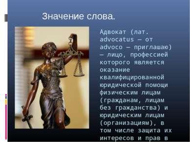 Адвокат (лат. advocatus — от advoco — приглашаю) — лицо, профессией которого ...