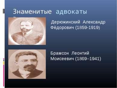 Знаменитые адвокаты России. Дерюжинский Александр Фёдорович (1859-1919) Брамс...
