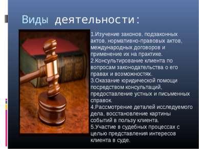 Виды деятельности: 1.Изучение законов, подзаконных актов, нормативно-правовых...