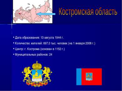 Дата образования: 13 августа 1944 г. Количество жителей: 697,0 тыс. человек (...