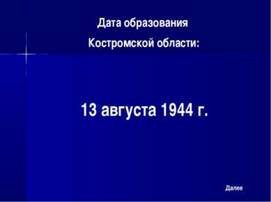 Дата образования Костромской области: 13 августа 1944 г. Далее