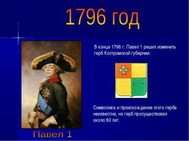 В конце 1796 г. Павел 1 решил изменить герб Костромской губернии. Символика и...