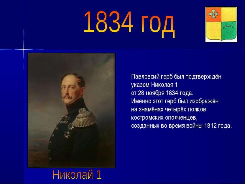 Павловсий герб был подтверждён указом Николая 1 от 28 ноября 1834 года. Именн...