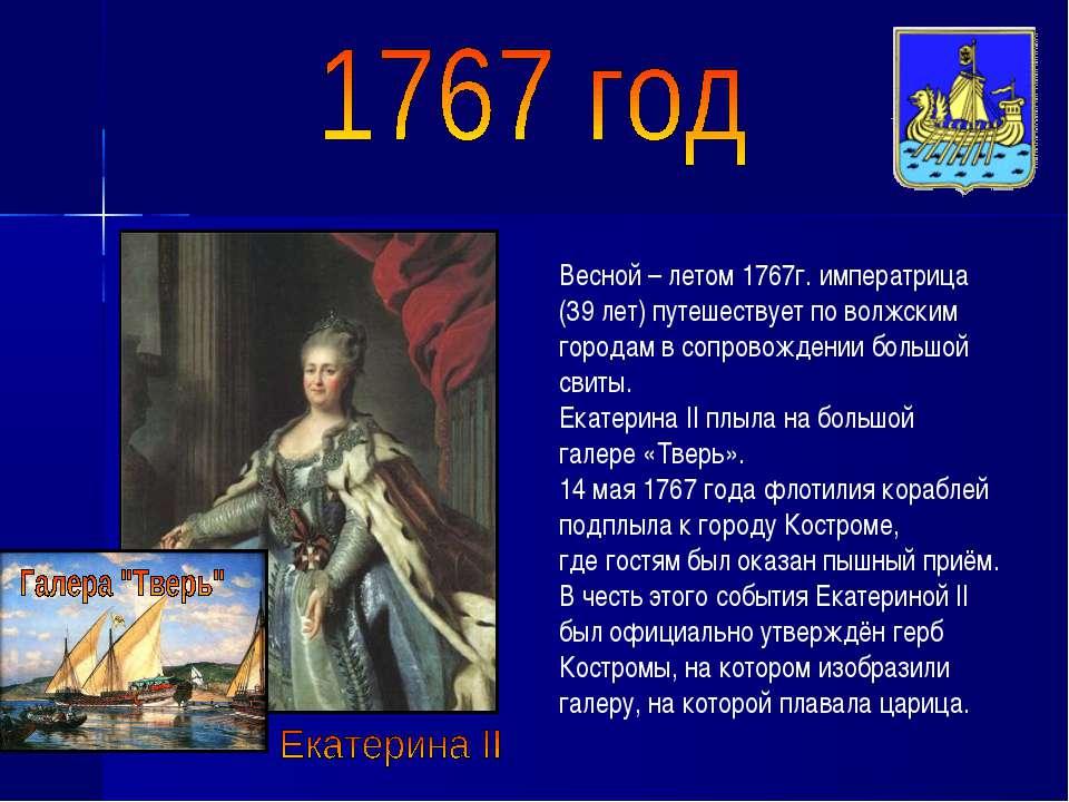 Весной – летом 1767г. императрица (39 лет) путешествует по волжским городам в...