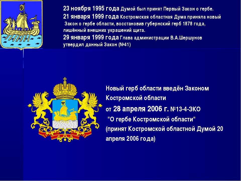 23 ноября 1995 года Думой был принят Первый Закон о гербе. 21 января 1999 год...