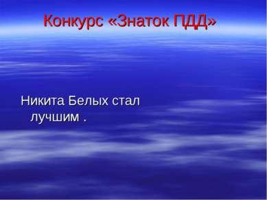 Конкурс «Знаток ПДД» Никита Белых стал лучшим .