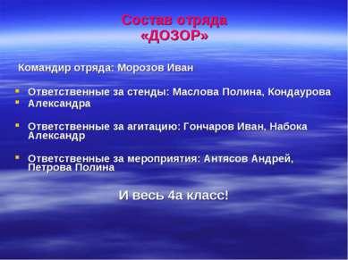 Состав отряда «ДОЗОР» Командир отряда: Морозов Иван Ответственные за стенды:...
