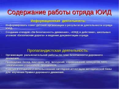 Содержание работы отряда ЮИД Информационная деятельность: Информировать совет...