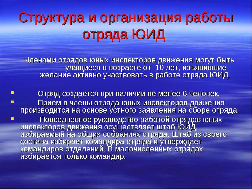 Структура и организация работы отряда ЮИД Членами отрядов юных инспекторов дв...