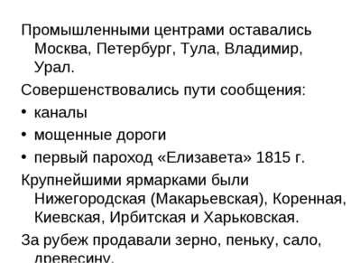 Промышленными центрами оставались Москва, Петербург, Тула, Владимир, Урал. Со...