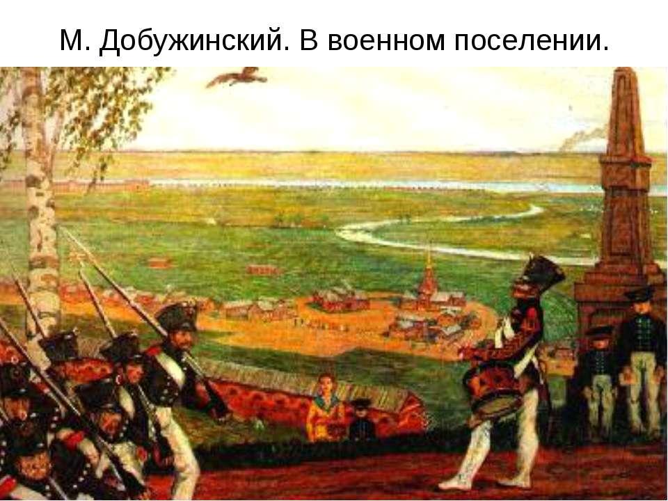 М. Добужинский. В военном поселении.