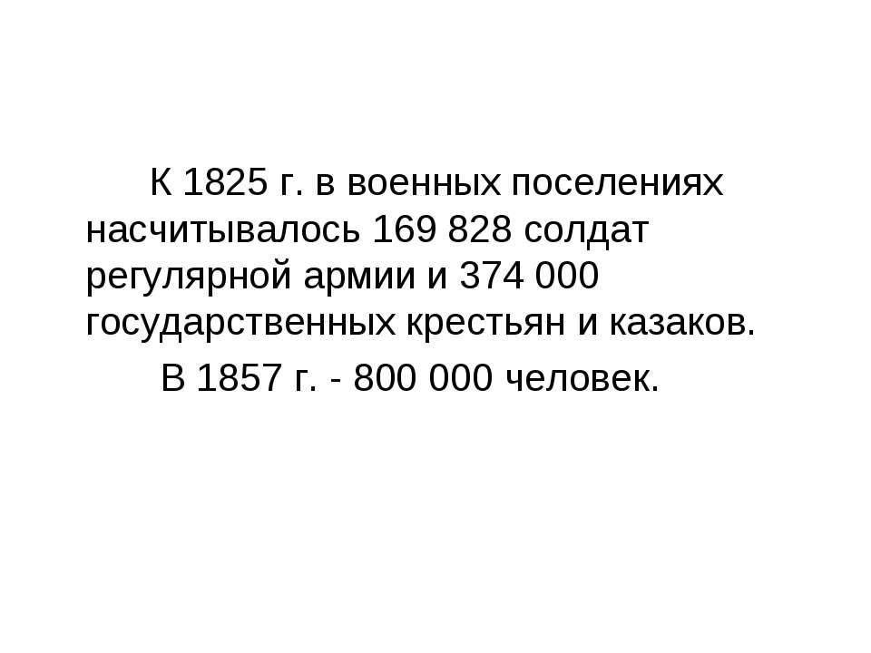 К 1825г. в военных поселениях насчитывалось 169 828 солдат регулярной армии ...