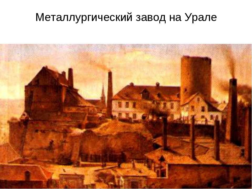 Металлургический завод на Урале