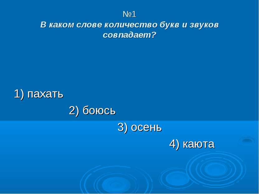 №1 В каком слове количество букв и звуков совпадает? 1) пахать 2) боюсь 3) ос...