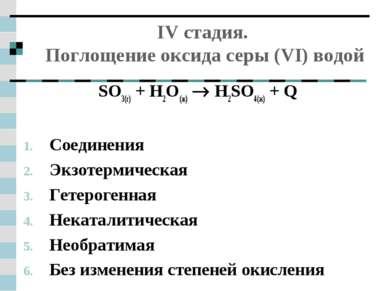 IV стадия. Поглощение оксида серы (VI) водой SO3(г) + Н2О(ж) Н2SO4(ж) + Q  С...