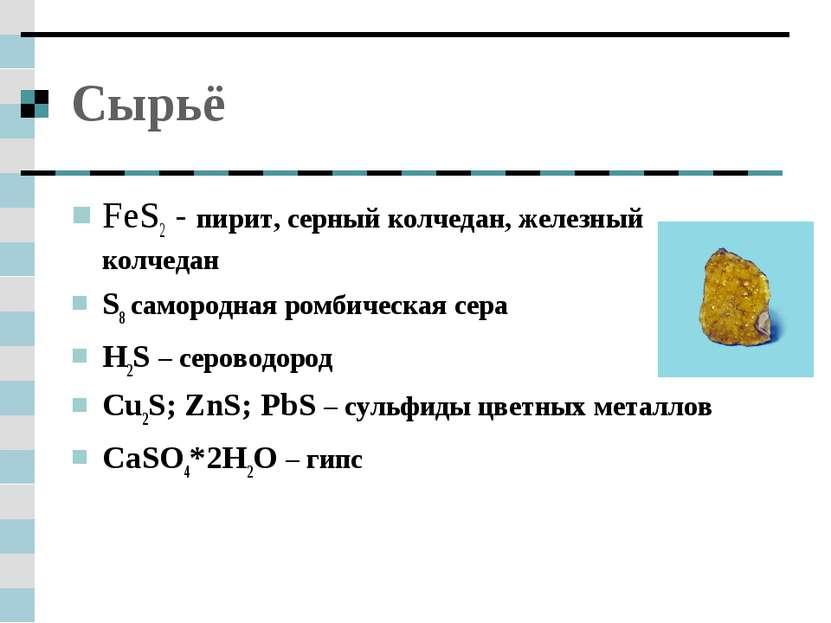 Сырьё FeS2 - пирит, серный колчедан, железный колчедан S8 самородная ромбичес...