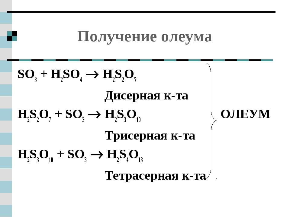 Получение олеума SO3 + H2SO4 H2S2O7 Дисерная к-та H2S2O7 + SO3 H2S3O10 ОЛЕУМ ...