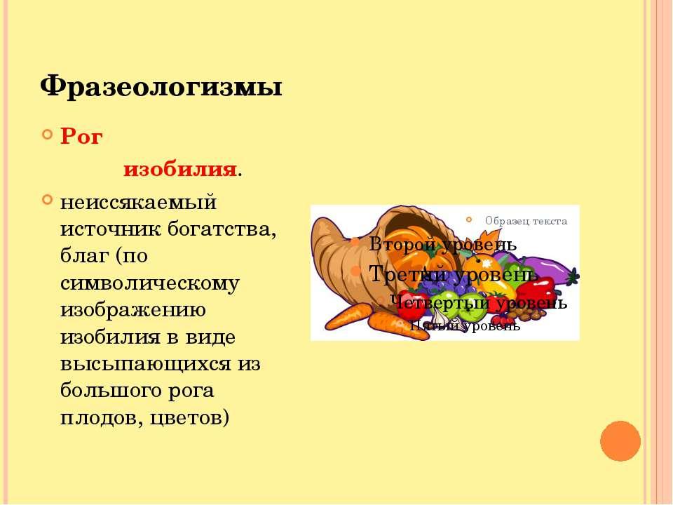 Фразеологизмы Рог изобилия. неиссякаемый источник богатства, благ (по символи...