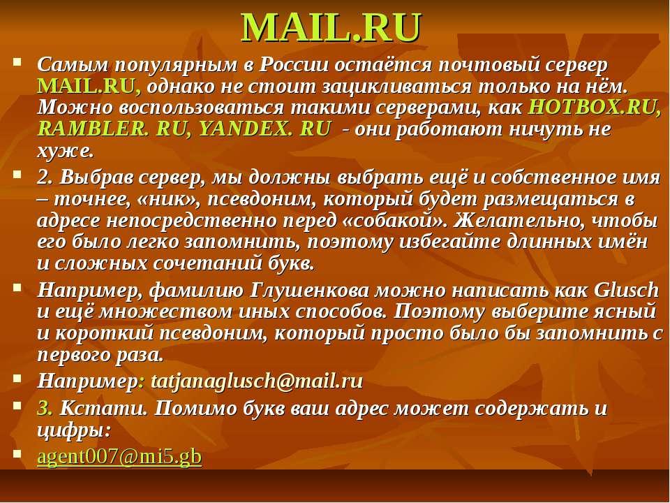 МAIL.RU Самым популярным в России остаётся почтовый сервер МAIL.RU, однако не...