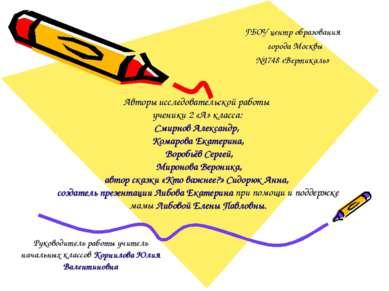 Авторы исследовательской работы ученики 2 «А» класса: Смирнов Александр, Кома...