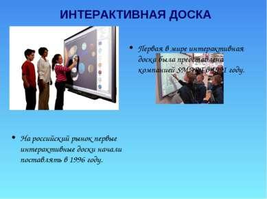 ИНТЕРАКТИВНАЯ ДОСКА Первая в мире интерактивная доска была представлена компа...