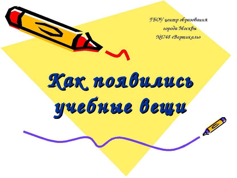 Как появились учебные вещи ГБОУ центр образования города Москвы №1748 «Вертик...