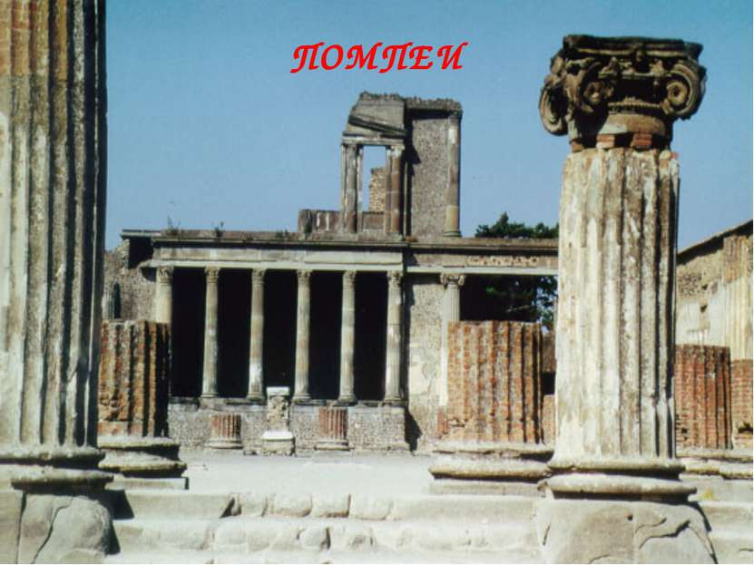 ИСТОРИЯ ЛИНЕЙКИ При раскопках Помпеи, около 1900 лет назад, был найден аналог...