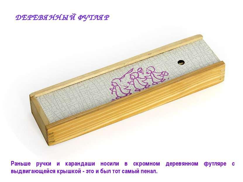 ДЕРЕВЯННЫЙ ФУТЛЯР Раньше ручки и карандаши носили в скромном деревянном футля...