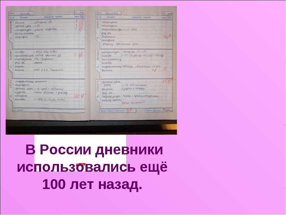 ДНЕВНИК В России дневники использовались ещё 100 лет назад.