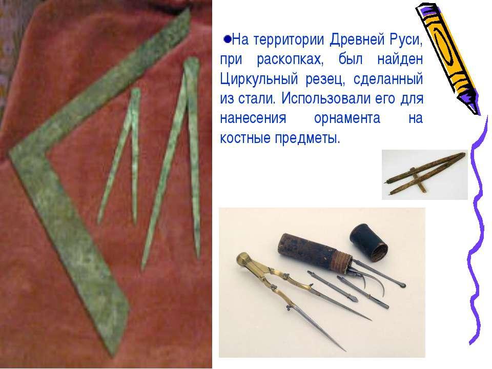 На территории Древней Руси, при раскопках, был найден Циркульный резец, сдела...