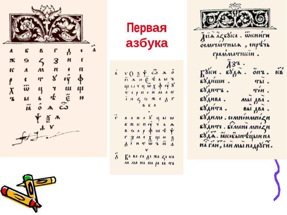 Первая азбука
