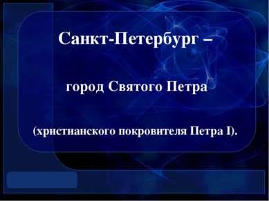Санкт-Петербург – город Святого Петра (христианского покровителя Петра I).